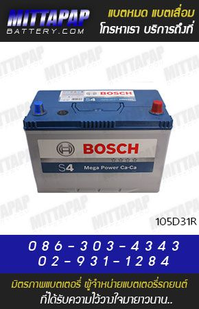 BOSCH BATTERY รุ่น 105D31R