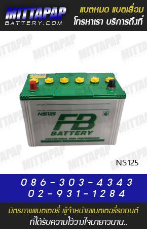FB BATTERY รุ่น NS125