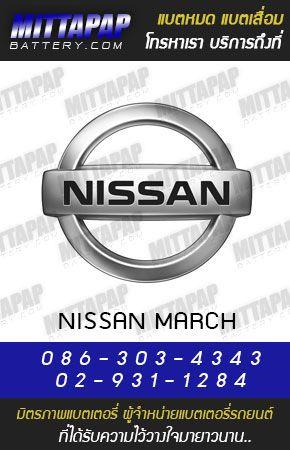 แบตเตอรี่รถยนต์ สำหรับรถยนต์ นิสสัน มาร์ช (NISSAN March)