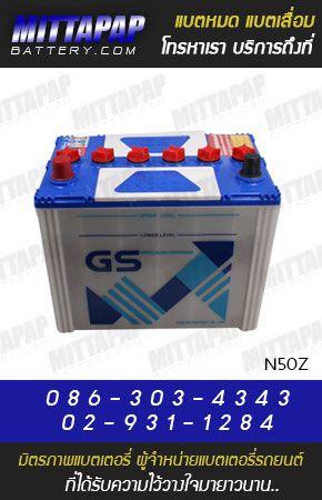 GS BATTERY รุ่น N50