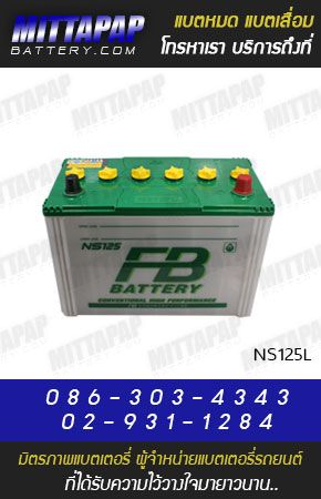 FB BATTERY รุ่น NS125L