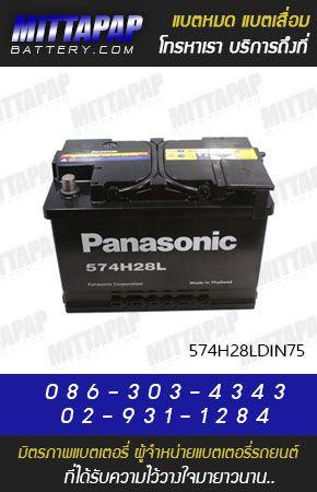PANASONIC BATTERY รุ่น 574H28LDIN75