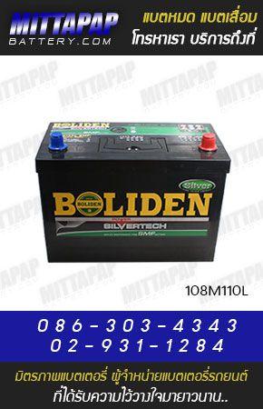 BOLIDEN BATTERY รุ่น 108M110L
