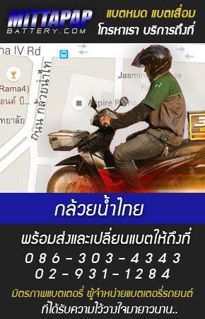 ร้านแบตเตอรี่รถยนต์ กล้วยน้ำไทย