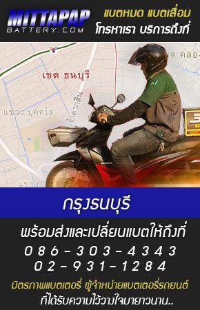 ร้านแบตเตอรี่รถยนต์ กรุงธนบุรี