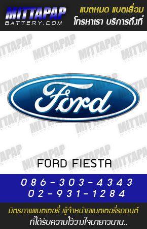 แบตเตอรี่รถยนต์ สำหรับรถยนต์ ฟอร์ด เฟียสต้า (Ford FIESTA)