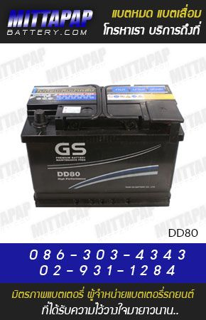 GS BATTERY รุ่น DD80