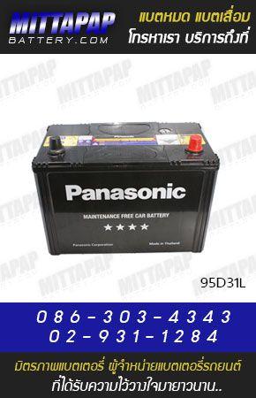 PANASONIC BATTERY รุ่น 95D31L